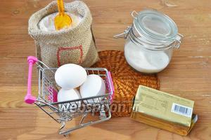 Ничего особенного для теста не потребуется — яйца, сахар, масло или маргарин, немного соли и мука.