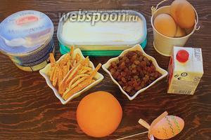Нам надо: крем-сыр или гладкий не кислый творог, маскарпоне, сахар, яйца, цукаты, изюм, цедра апельсина, сливки 35% и прекрасное настроение!