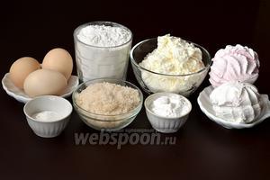 Для приготовления пирога нам понадобится зефир, мука, яйца, сметана, сахар, ванильный сахар, разрыхлитель, творог.