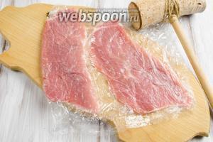 Куски мяса накрыть пищевой плёнкой и слегка отбить мясо молоточком (я пользовалась деревянным).