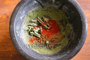 В ступке разотрите листья карри, добавьте паприку и гарам масала.