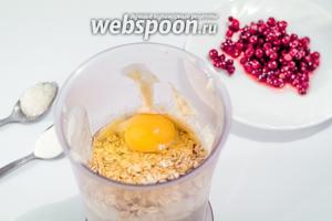Добавьте в полученную смесь яйцо и овсяные хлопья и снова перемолите всё блендером до однородной консистенции.