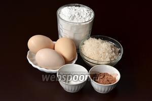 Для приготовления бисквита нам понадобится мука, сахар, яйца, разрыхлитель, какао.