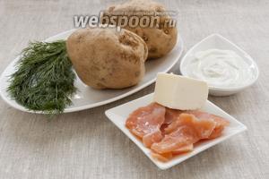 Подготовить картофель, укроп, рыбу, сметану, масло.