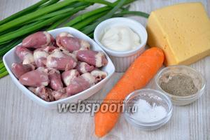 Для того чтобы запечь куриные сердечки в горшочках вам понадобится: морковь, майонез, соль, перец чёрный молотый, сыр, куриные сердечки, лук зелёный.