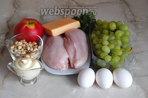 Чтобы приготовить салат Гроздь винограда, нам понадобятся такие продукты: грудка куриная (смотрите по размеру — если большая, то хватит и половины), яблоко (сорт не важен), виноград без косточек (цвет по выбору), яйца куриные, сыр твёрдый, орехи (в моём случае предварительно обжаренный и очищенный арахис), петрушка (для украшения), ну и майонез. Последний лучше взять, конечно, домашний, но заменять его другими соусами не советую — вкус не тот.