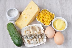 Для приготовления салата с кальмарами и кукурузой вам понадобится огурец, кальмары, кукуруза, сыр, яйца куриные, соль и сырный соус.