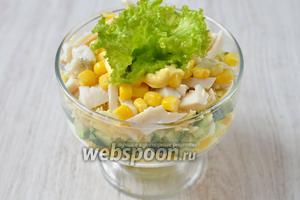 И украшаем наше блюдо листьями салата. Можно использовать и петрушку.  Приятного аппетита!