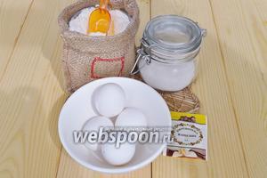 Для белого бисквита приготовим яйца, сахар, муку, ванилин. Яйца должны быть хорошо охлаждёнными. Бисквит пекла по рецепту  Бисквит в мультиварке  за, что Лёше отдельное спасибо!