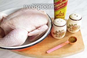 Нам понадобится промытая и обработанная курица (нужно убрать лишний жир и перья), у меня она небольшая, соль, перец, приправа для курицы и горчица, я всегда использовала столичную русскую в тюбике как на фото.
