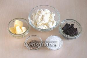 Подготовьте необходимые ингредиенты: творог, масло, ванильный сахар, сахарную пудру, шоколад.