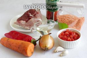 Для приготовления супа возьмём не жирное мясо свинины или телятины, красную чечевицу, паприку, масло растительное, лук, морковь, перец красный, помидоры резаные в собственном соку.
