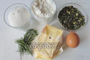 Для приготовления нам понадобится; сливочное масло, мука, сахар, розмарин, тыквенные семечки, яйцо.
