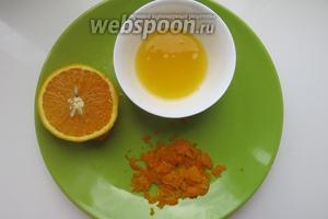 Снимаем цедру с хорошо вымытого апельсина и выжимаем сок — заправку салата.