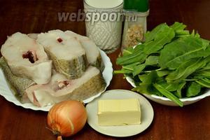 Для приготовления нам понадобится треска, щавель, питьевые 10% сливки, лук, мука, сливочное масло, приправы для рыбы, соль, перец.