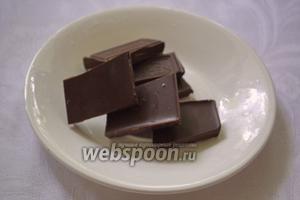 Чёрный шоколад поломайте.