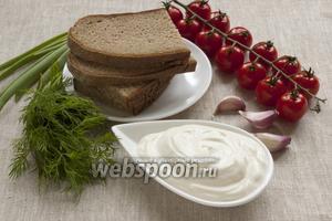 Подготовить ржаной хлеб, помидоры черри, сметану, чеснок, укроп и зелёный лук.