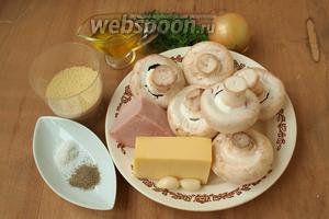 Для фарширования нам понадобятся крупные шампиньоны 8 шт., ветчина, кускус, твёрдый сыр, лук репчатый, чеснок, подсолнечное масло, укроп, соль и перец.