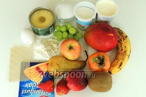 Подготовим ингредиенты: муку, сахар и ванильный сахар, цедру лимона, яйца, йогурт натуральный без вкусовых добавок и сахара, крем-фреш (или не кислую сметану жирностью 35%), виноград без косточек, яблоко, грушу, хурму спелую и мягкую, киви, бананы, клубнику и ягоды лесные (любые), манго, персик, желатин в пластинах и тортовую желейную заливку.