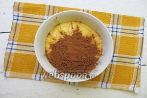 К третей части вводим какао порошок и хорошо перемешиваем.