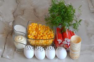 Салат с крабовыми палочками и кукурузой в тарталетках будем готовить из таких продуктов, как: яйца куриные, кукуруза консервированная, крабовые палочки, вафельные тарталетки, сметана, майонез и свежий укроп (для декора).