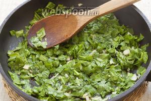 Добавить шпинат. Тушить помешивая, пару минут, чтобы испарилась лишняя влага.