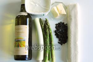 Подготовим ингредиенты: слоёное тесто, лук-порей, спаржу, семечки, масло сливочное, творог и вино.