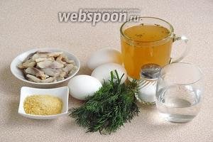 Для приготовления закуски нужно взять филе солёной сельди, куриные яйца, рыбный бульон, желатин, воду, зелень укропа и соль.