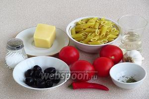 Для приготовления блюда нужно взять макаронные изделия (у меня «перья»), спелые красные помидоры, маслины без косточек, стручок красного острого перца, твёрдый сыр, чеснок, масло подсолнечное рафинированное, воду, сухой молотый майоран и соль.