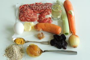 Подготовим ингредиенты: молотую говядину, сардель, яйца, лук, лук-порей, большую морковь, масло сливочное, вино белое любое, мёд, миндальную крошку, карри, вяленные сливы без костей — 8 штук, зубчик чеснока, имбирь.