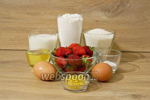 Для приготовления лимонно-клубничных кексов нам понадобятся мука, сахар, йогурт, яйца, масло подсолнечное, клубника, разрыхлитель, ванильная эссенция, лимонная цедра, соль.