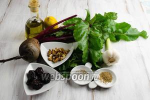 Для приготовления салата необходимо взять: свёклу молодую с ботвой, чернослив вяленый, орехи грецкие, масло оливковое, сок лимона, брынзу малосолёную, соль, сахар, кориандр, чеснок.