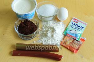 Подготовим ингредиенты: ревень, муку, разрыхлитель и соду, яйца, сахар, какао, сметану жирную и не кислую.