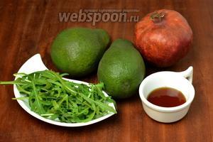 Для приготовления салата нам понадобится авокадо, гранат, руккола, бальзамический крем-соус, лимонный сок.