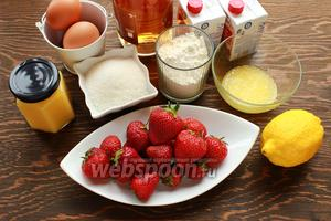 Нам надо: яйца, белки — 100 грамм для мусса, мука, сахар, лимон, масло (растопленное), клубника, курд (у меня магазинный), сливки 35-38%, шампанское.