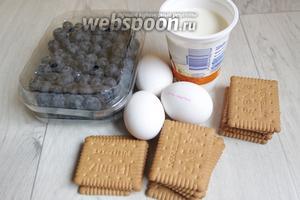 Итак возмём чернику, яйца, сахар и сливки, печенье.