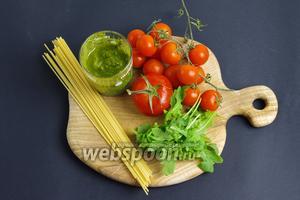Для приготовления пасты вам понадобятся спагетти из твёрдых сортов пшеницы или для холодного варианта блюда — короткая паста (фузилли, пенне). Для соуса вам нужны помидоры черри и один большой мясистый помидор, а также чеснок. Наконец, соус Песто (лучше свежеприготовленный), кедровые орешки и руккола.