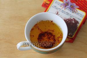 Щепотку шафрана залить горячей водой и поставить на 10 минут завариваться.
