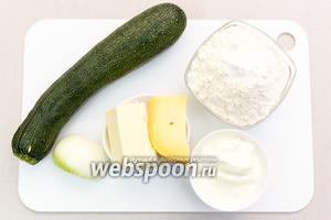 Для приготовления нам понадобятся: мука, соль, сыр, масло сливочное, лук, кабачок, йогурт, разрыхлитель, масло подсолнечное.