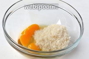 Соединить сахар и яйца.