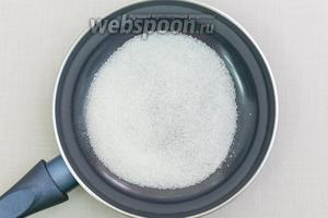Непосредственно перед тем, как вынуть крем из холодильника, готовим карамельную крошку — посыпку. Тут есть несколько вариантов. Первый — присыпать крем сахаром (желательно коричневым) и растопить с помощью специальной горелки. Второй — присыпать сахаром крем и поставить крем под гриль на 3-5 минут. За это время образуется корочка.  Горелки у меня нет, как гриль запекает сахар мне не нравится, поэтому я предлагаю такой вариант.  Сахар высыпаем на сковороду. На среднем огне доводим его до полного расплавления.