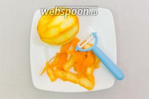 С апельсина снимем цедру.