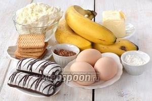 Для приготовления сырника нам понадобится творог, печенье, шоколадные пряники с начинкой, сметана, мука, какао, бананы, сливочное масло, яйца.