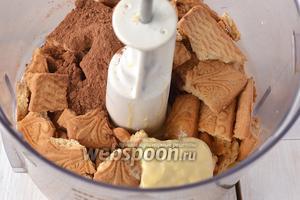 Печенье поломать. В чаше кухонного комбайна (насадка — металлический нож) соединить печенье, какао, очень мягкое, почти растаявшее сливочное масло.