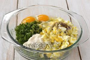 Соединить яйца, укроп, лук. Добавить 2 сырых яйца, соль, перец.