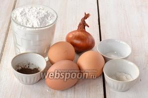 Для приготовления цыбульников нам понадобится лук, яйца, соль, перец чёрный молотый, разрыхлитель, мука.