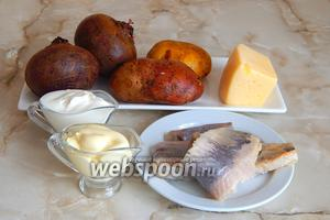 Готовить селёдку под шубой с сыром мы будем из таких продуктов: свёкла, картофель, сыр твёрдый или полу-твёрдый, сельдь солёная, майонез и сметана.