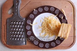 Натираем сыр на крупной тёрке.