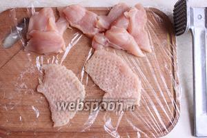 Отбить мясо молотком. Но не сильно, чтобы курочка осталась сочной.