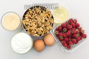 Для приготовления нам понадобятся: мука, сахар, яйца, орехи, малина (у меня свежая), йогурт, подсолнечное масло, ванилин, разрыхлитель.